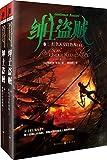 绅士盗贼2:红色天空红色海(套装上下册)