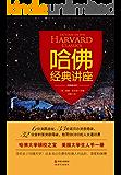 哈佛经典讲座