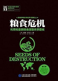 """""""粮食危机:利用转基因粮食谋取世界霸权(增订版) (恩道尔国际地缘政治丛书)"""",作者:[威廉·恩道尔 (Engdahl F.W.)]"""