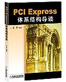 PCI Express体系结构导读