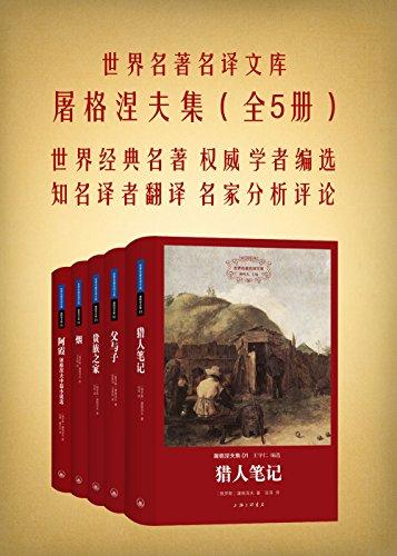 屠格涅夫集(全五册)