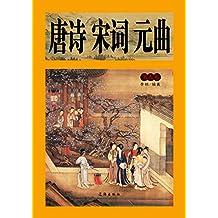 唐诗宋词元曲·第九卷