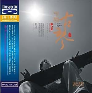 无比传真 正品 陈金龙 蓝光CD铂金版 《中国古琴》 1CD
