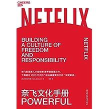 奈飞文化手册 (罗振宇、龚宇、毛大庆、张磊等大咖推荐!)