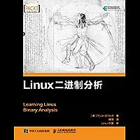 Linux二进制分析(异步图书)