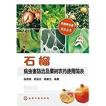 石榴病虫害防治及果树农药使用简表