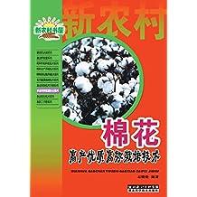 棉花高产优质高效栽培技术 (农业科学家服务台系列,新农村书屋)