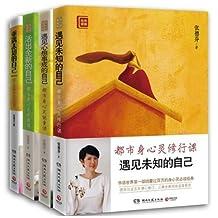 张德芬身心灵四部曲:《遇见未知的自己》+《遇见心想事成的自己》+《活出全新的自己》+《重遇未知的自己》(套装共4册)