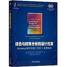 综合与时序分析的设计约束:Synopsys设计约束(SDC)实用指南