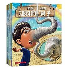 如果你有动物的鼻子(套装共5册)