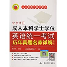 北京地区成人本科学士学位英语统一考试历年真题名家详解(第六版)