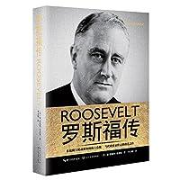 一世珍藏名人名传精品典藏:罗斯福传