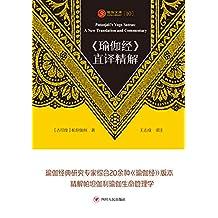 《瑜伽经》直译精解