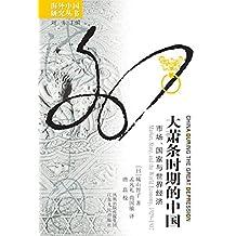 大萧条时期的中国:市场、国家与世界经济(1929—1937) (海外中国研究)