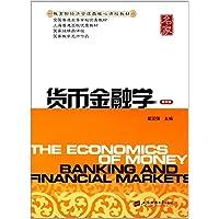 教育部经济管理类核心课程教材·全国普通高等学校优秀教材·上海普通高校优秀教材:货币金融学(第四版)