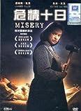 危情十日(DVD9)促销品