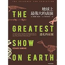 地球上最伟大的表演:进化的证据(《自私的基因》作者,全球首屈一指的科学家理查德•道金斯跨学科讲述生命化的证据)