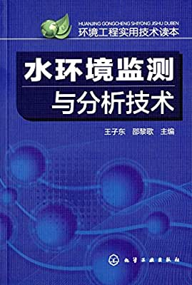 水环境监测与分析技术.pdf