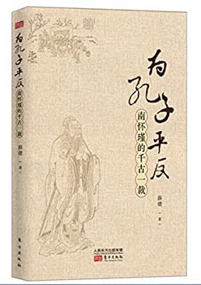 为孔子平反——南怀瑾的千古一裁.pdf