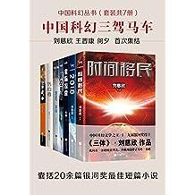 中国科幻丛书
