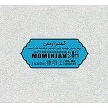 正版专辑/ 特价促销:穆明江:渴望(CD+DVD)