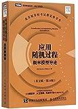 应用随机过程:概率模型导论(第11版)(英文版)