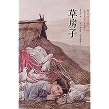 草房子(世界著名插画家插图版)/曹文轩经典作品