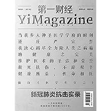 第一财经 月刊 2020年03期