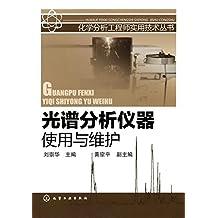 光谱分析仪器使用与维护 (化学分析工程师实用技术丛书)