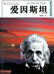 爱因斯坦 (世界名人传记丛书)
