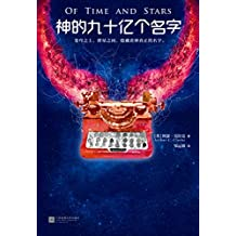 """神的九十亿个名字(""""科幻三巨头""""阿瑟·克拉克作品,比肩阿西莫夫。《神的九十亿个名字》收录了克拉克18篇经典短篇,描绘了他预想的18种未来。)"""