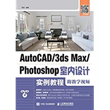 AutoCAD/3ds Max/Photoshop室内设计实例教程(附教学视频)