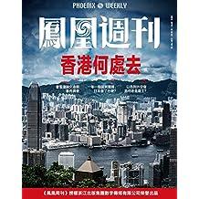 香港何处去 香港凤凰周刊2019年第34期
