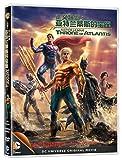 正义联盟:亚特兰蒂斯的宝座(DVD)