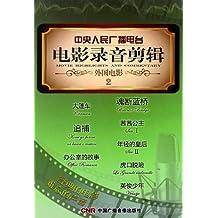 电影录音剪辑:外国电影2(10CD)