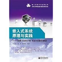 嵌入式系统原理与实践:ARM Cortex-M4 Kinetis微控制器 (嵌入式技术与应用丛书)