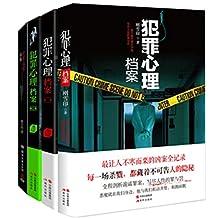 犯罪心理档案1-4(共4册)(蜘蛛、求无欲强烈推荐,让人不寒而栗的凶案全记录写尽人性的罪与罚)
