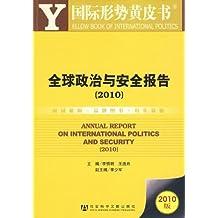全球政治与安全报告(2010)