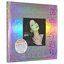邓丽君 邓丽君25周年 德国版 HDCD 1CD正版爱必希ABC唱片发烧音乐