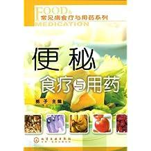 便秘食疗与用药 (常见病食疗与用药系列)