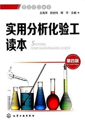 实用分析化验工读本.pdf