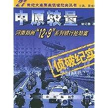 """中原较量:河南郑州""""12·9""""系列银行抢劫案侦破纪实"""