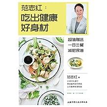 范志红:吃出健康好身材(一经上市已火速加印8次,持续热销。数万读者亲测有效,口碑好评)