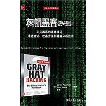 灰帽黑客(第4版):正义黑客的道德规范、渗透测试、攻击方法和漏洞分析技术 (安全技术经典译丛)