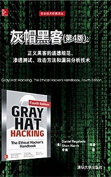 """""""灰帽黑客(第4版):正义黑客的道德规范、渗透测试、攻击方法和漏洞分析技术 (安全技术经典译丛)"""",作者:[Daniel Regalado, Shon Harris]"""