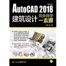 AutoCAD 2018中文版建筑设计完全自学一本通