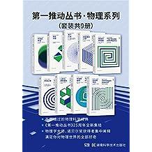 第一推动丛书·物理系列(新版)(套装共9册,满足你对物理世界的全部好奇)