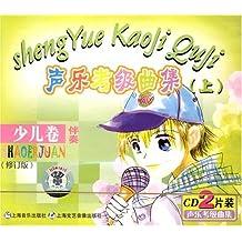 声乐考级曲集(上) 少儿卷 伴奏(2CD)