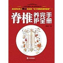 脊椎养护完全手册 (中医养生系列)