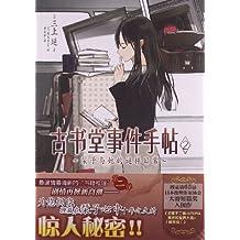 古书堂事件手帖2:栞子与她的谜样日常